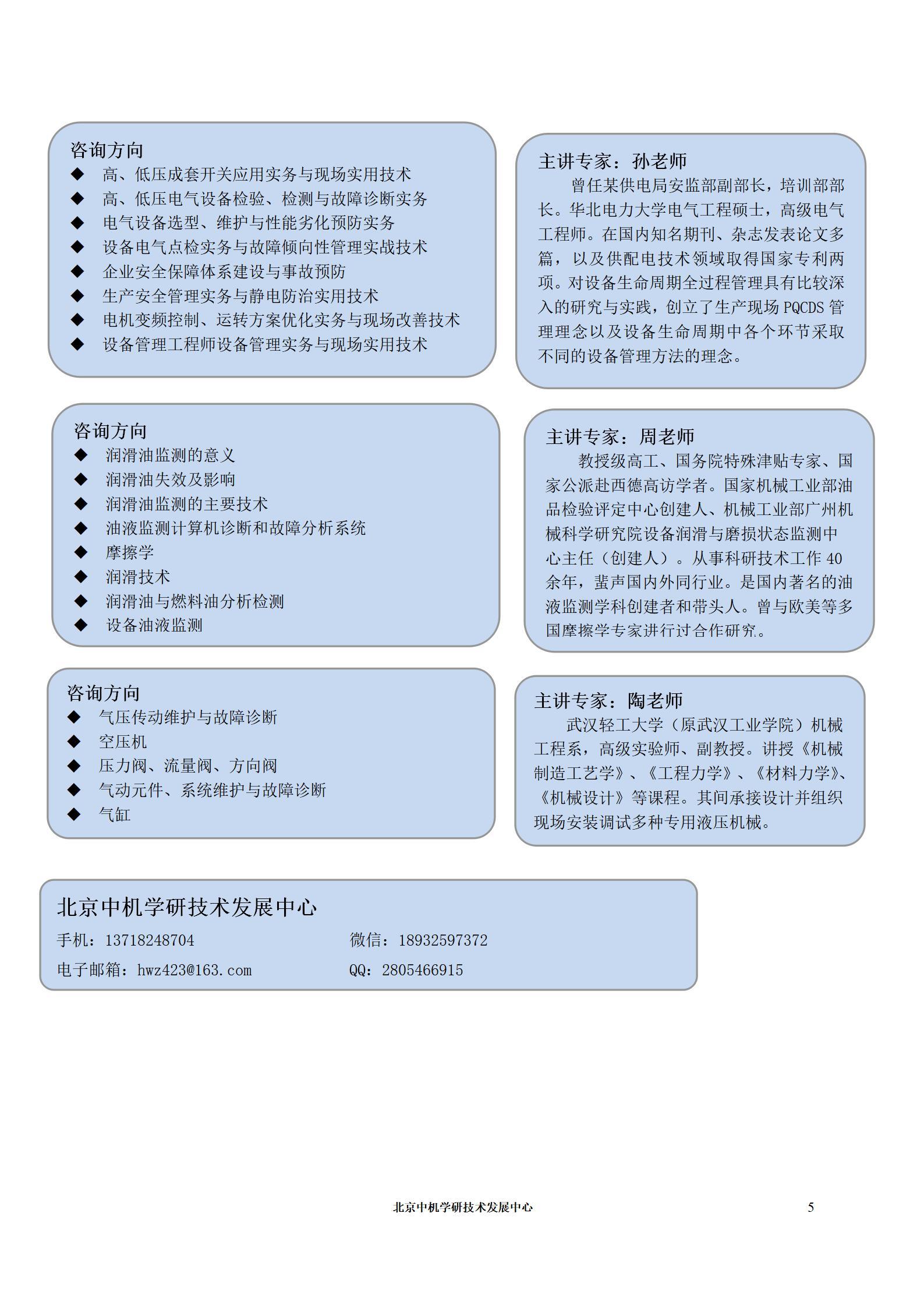 企业管理专家及培训课程推荐 (2)(1)_05.jpg