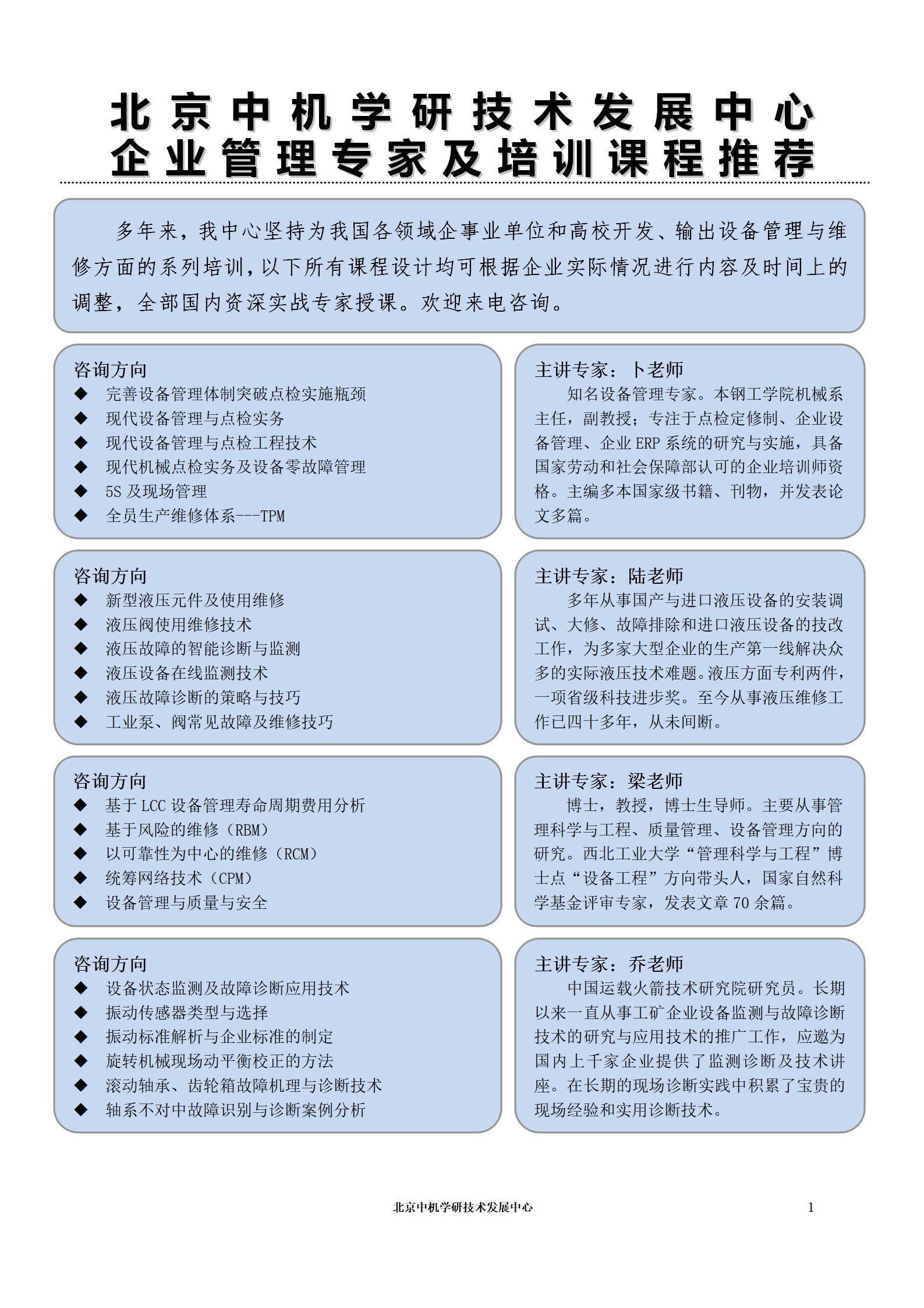企业管理专家及培训课程推荐 (2)(1)_01.jpg