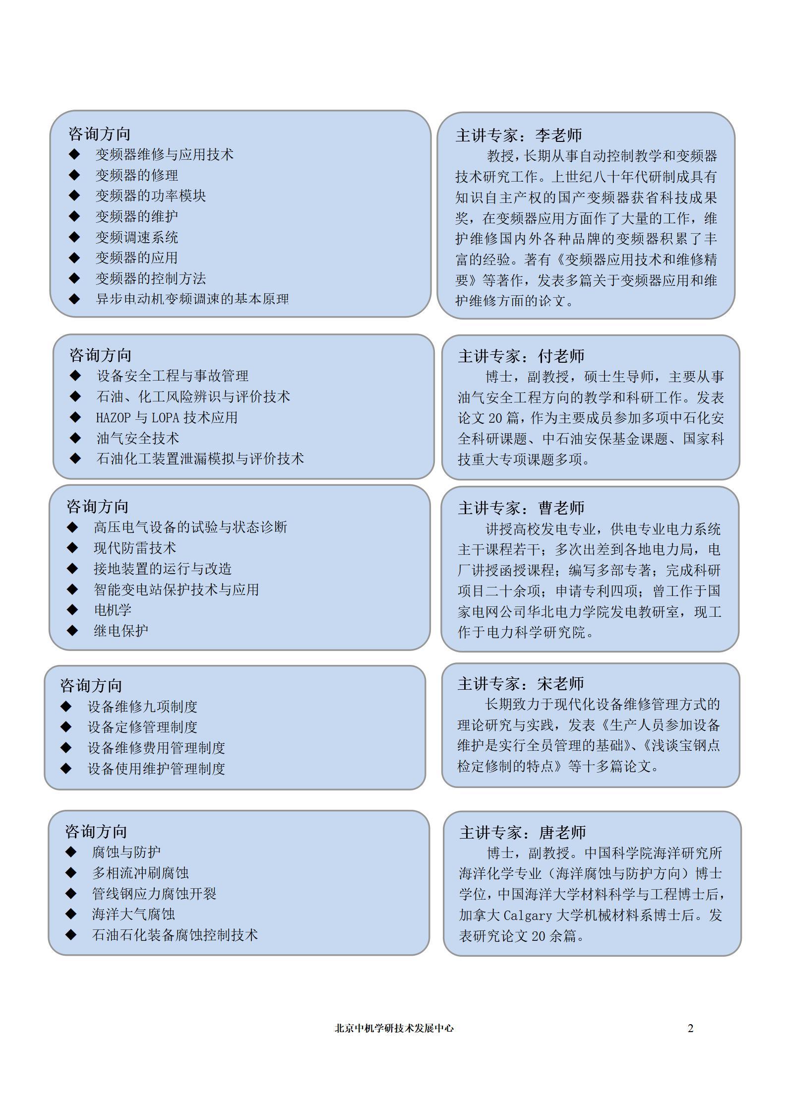 企业管理专家及培训课程推荐 (2)(1)_02.jpg