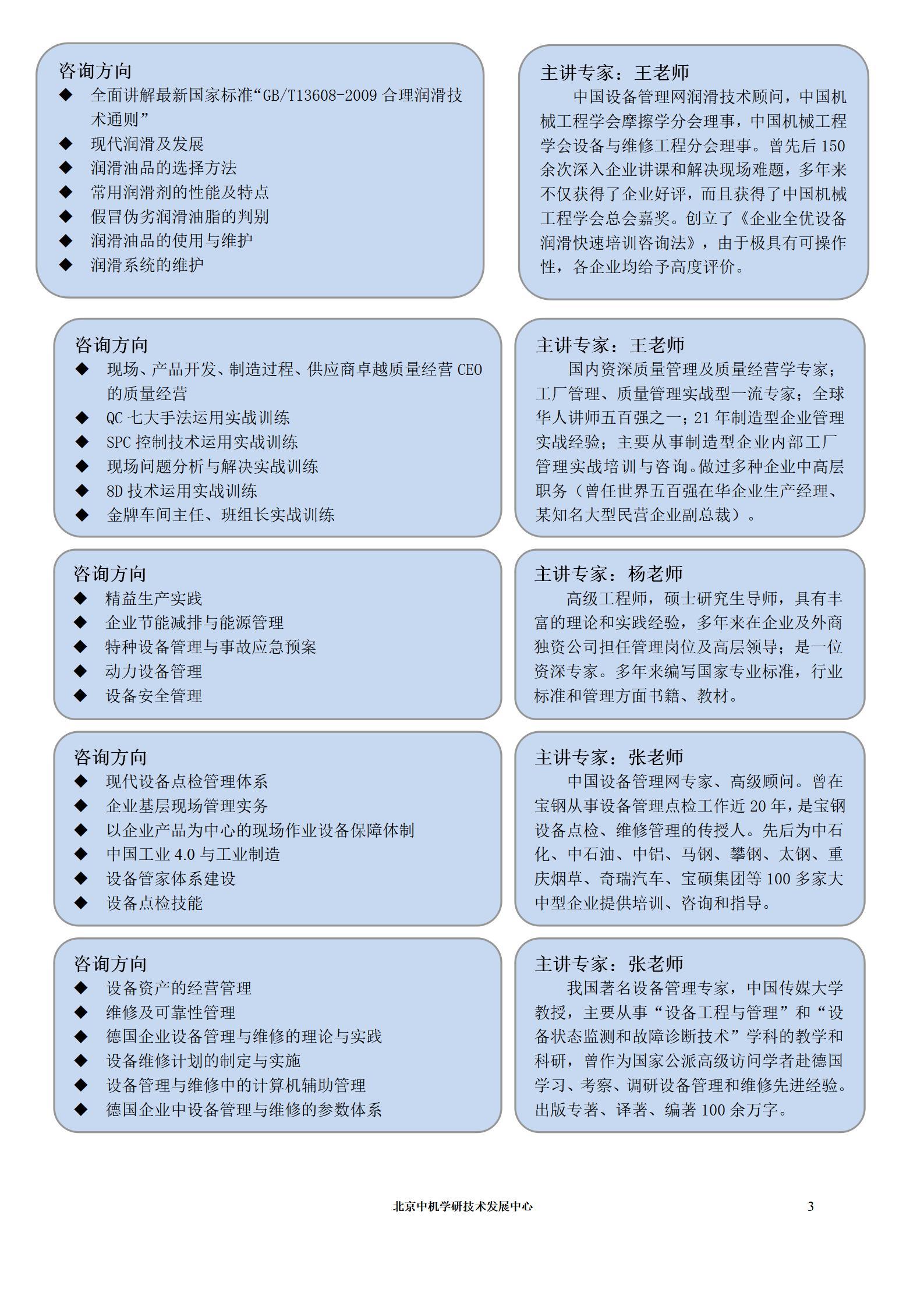 企业管理专家及培训课程推荐 (2)(1)_03.jpg