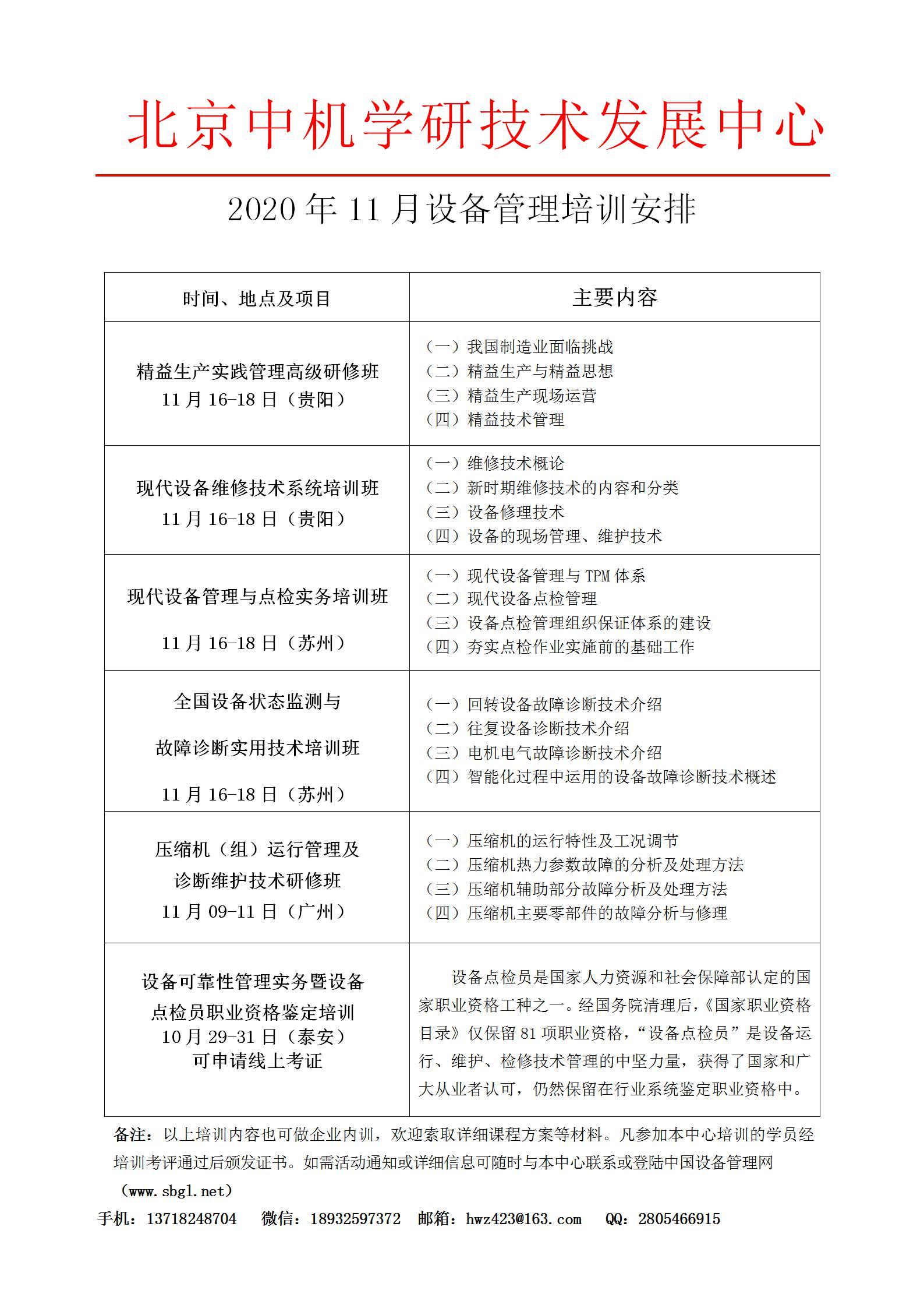 11月设备管理活动计划_01.jpg